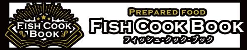 FishCookBook|うえはら株式会社|長崎・対馬